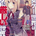 Descargar Otome Game Sekai wa Mob ni Kibishii Sekai Desu [25/??] [Manga] PDF – (Mega/Mf)