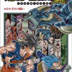 Descargar Dragon Ball Super [65/??] [Manga] PDF – (Mega/Mf)