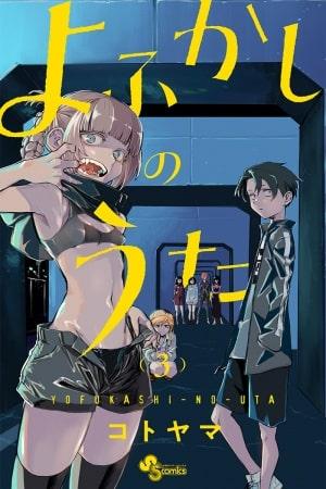 Descargar Yofukashi no Uta manga pdf en español por mega y mediafire