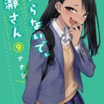 Descargar Please don't bully me, Nagatoro [82/??] + Especiales [Manga] PDF – (Mega/Mf)