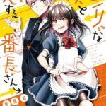 Descargar Pashiri na Boku to Koisuru Banchou [77/??] [Manga] PDF – (Mega/Mf)