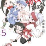 Descargar Kunoichi Tsubaki no Mune no Uchi [28/??] [Manga] PDF – (Mega/Mf)