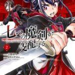 Descargar Nanatsu No Maken Ga Shihai Suru [11/??] [Manga] PDF – (Mega/Mf)