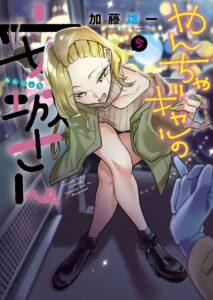 Descargar Yancha Gal no Anjo-san manga pdf en español por mega y mediafire