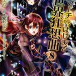 Descargar Death March kara Hajimaru Isekai Kyousoukyoku [76/??] [Manga] PDF – (Mega/Mf)