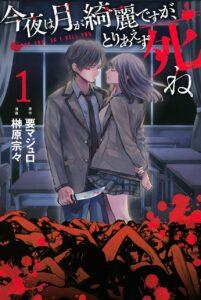 Descargar Kon'ya wa Tsuki ga Kirei desu ga, Toriaezu manga pdf en español por mega y mediafire