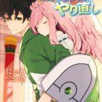 Descargar Yari no Yuusha no Yarinaoshi [30/??] [Manga] PDF – (Mega/Mf)