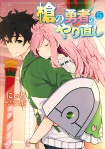 Descargar Yari no Yuusha no Yarinaoshi manga pdf en español por mega y mediafire