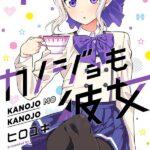 Descargar Kanojo mo Kanojo [43/??] [Manga] PDF – (Mega/Mf)
