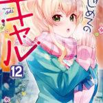 Descargar Hajimete no Gal [120/??] [Manga] PDF – (Mega/Mf)