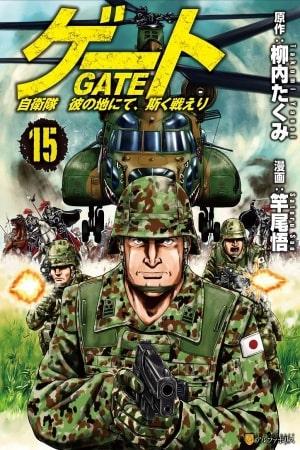 Descargar Gate - Jietai Kano Chi nite, Kaku Tatakeri! manga pdf en español por mega y mediafire