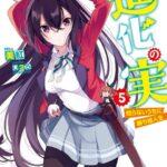 Descargar Shinka No Mi [15/??] [Manga] PDF – (Mega/Mf)