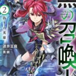 Descargar Kuro no Shoukanshi [62/??] [Manga] PDF – (Mega/Mf)