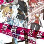 Descargar Mushoku no Eiyuu: Betsuni Skill Nanka Iranai Kattan daga [24/??] [Manga] PDF – (Mega/Mf)
