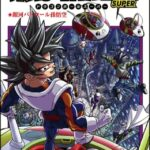 Descargar Dragon Ball Super [69/??] [Manga] PDF – (Mega/Mf)