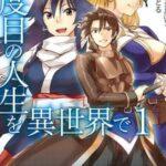 Descargar Nidome no Jinsei wo Isekai de [45/??] [Manga] PDF – (Mega/Mf)