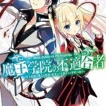 Descargar Maou Gakuin no Futekigousha [15.20/??] [Manga] PDF – (Mega/Mf)