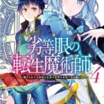 Descargar The Reincarnation Magician Of The Inferior Eyes [48/??] [Manga] PDF – (Mega/Mf)