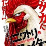 Descargar Rooster Fighter [06/??] [Manga] PDF – (Mega/Mf)