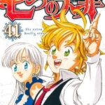 Descargar Nanatsu no Taizai [346/346] + Especiales [Manga] PDF – (Mega/Mf)