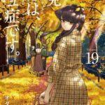 Descargar Komi-san wa Komyushou Desu [293/??] [Manga] PDF – (Mega/Mf)