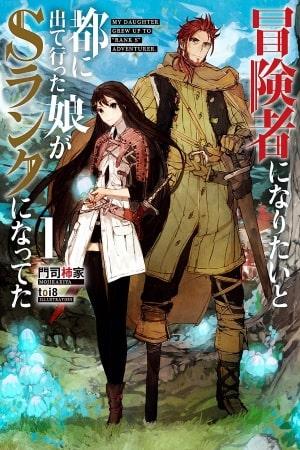 Descargar Boukensha ni Naritai to Miyako ni Deteitta Musume ga S Rank ni Natteta manga pdf en español por mega y mediafire