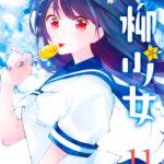 Descargar Senryuu Shoujo [140/??] [Manga] PDF – (Mega/Mf/Drive)