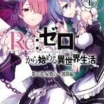 Descargar Re:Zero -Starting Life in Another World [20/20] [Manga] PDF – (Mega/Mf)