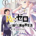 Descargar Re:Zero kara Hajimeru Isekai Seikatsu: Dai-3 Shou – Truth of Zero [53/??] [Manga] PDF – (Mega/Mf)