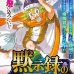 Descargar Mokushiroku no Yonkishi [06/??] [Manga] PDF – (Mega/Mf)