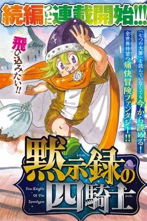 Descargar Mokushiroku no Yonkishi manga pdf en español por mega y mediafire