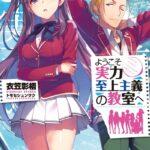 Descargar Youkoso Jitsuryoku Shijou Shugi no Kyoushitsu e [43/??] [Manga] PDF – (Mega/Mf)