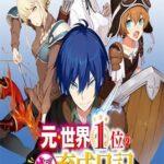 Descargar Moto Sekai Ichi-i Subchara Ikusei Nikki ~Hai-Player, Isekai o Kōryaku-chū! [22/??] [Manga] PDF – (Mega/Mf)