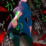Descargar Ore no Genjitsu wa Ren'ai Game?? ka to Omottara Inochigake [22.20/??] [Manga] PDF – (Mega/Mf)