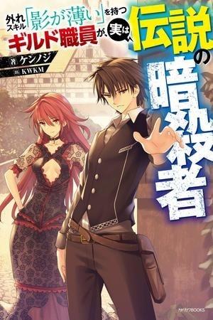 "Descargar Hazure Skill ""Kage ga Usui"" o Motsu Guild Shokuin ga, Jitsuha manga pdf en español por mega y mediafire"