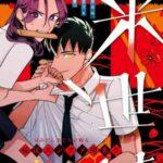 Descargar Raise wa Tanin ga Ii [20/??] [Manga] PDF – (Mega/Mf)