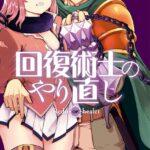 Descargar Kaifuku Jutsushi no Yarinaoshi [35.20/??] [Manga] PDF – (Mega/Mf)