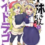 Descargar Kobayashi-san Chi no Maid Dragon [105/??] [Manga] PDF – (Mega/Mf)