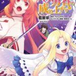 Descargar Tate no Yuusha no Nariagari [75/??] [Manga] PDF – (Mega/Mf)
