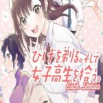 Descargar Hige wo Soru Each Stories [02/??] [Manga] PDF – (Mega/Mf)