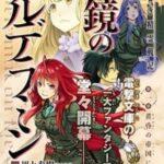 Descargar Nejimaki Seirei Senki – Tenkyou no Alderamin [32/32] [Manga] PDF – (Mega/Mf)