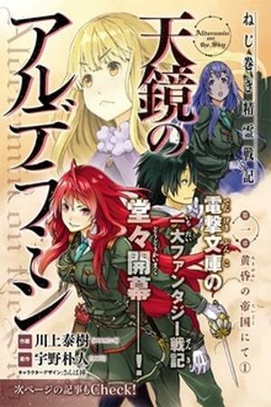 Descargar Nejimaki Seirei Senki - Tenkyou no Alderamin manga pdf en español por mega y mediafire