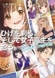 Descargar Hige wo Soru. Soshite Joshi Each Stories manga pdf en español por mega y mediafire