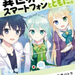 Descargar Isekai wa Smartphone to Tomo ni [54/??] [Manga] PDF – (Mega/Mf)