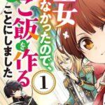 Descargar no soy la santa, así que prepararé comida tranquilamente en el Palacio Real [10/??] [Manga] PDF – (Mega/Mf)