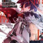 Descargar Soy el Talker más despiadado y dominaré al clan más fuerte [14/??] [Manga] PDF – (Mega/Mf)