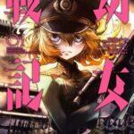 Descargar Youjo Senki [50/??] [Manga] PDF – (Mega/Mf)