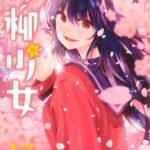 Descargar Senryuu Shoujo [160/??] [Manga] PDF – (Mega/Mf/Drive)