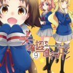 Descargar Mikakunin de Shinkoukei [142/??] [Manga] PDF – (Mega/Mf)