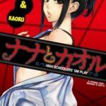 Descargar Nana to Kaoru – Kokosei no SM Gokko [14/??] [Manga] PDF – (Mega/Mf)